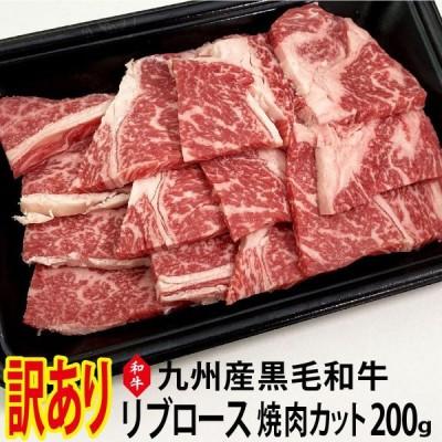 【訳あり】【九州産】黒毛和牛リブロース焼肉カット200g【国産 和牛】【焼肉】♯元気いただきますプロジェクト