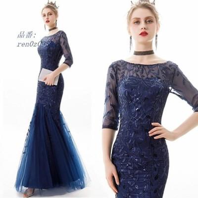 マーメイドドレス 紺色 7分袖 ロングドレス ネイビー イブニングドレス パーティードレス 40代 お呼ばれ 発表会 二次会 30代 演奏会ドレス マーメイドライン