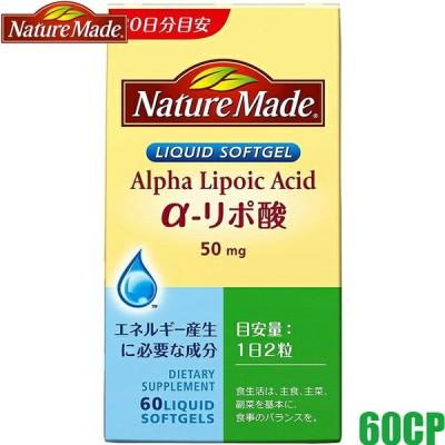 定形外郵便可 大塚製薬 ネイチャーメイド アルファリポ酸 60粒/30日分 αリポ酸含有食品