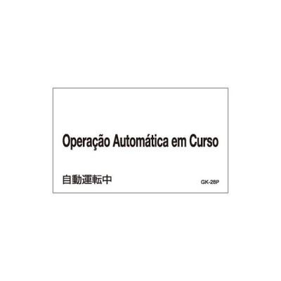 外国語ステッカー GK−28 P(ポルトガル語)   099228