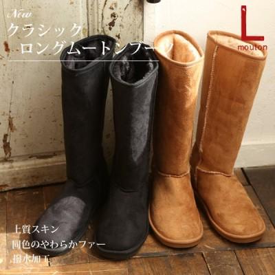 ムートン ロングブーツ 11色 上質スキン 同色ファー レディース 靴 女性用 ムートンブーツ 売り尽くしセール