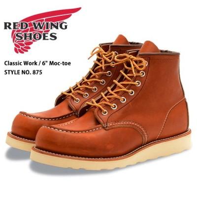 """RED WING レッドウイング  ブーツ  Classic Work  6"""" Moc-toe 875 ワイズ E"""