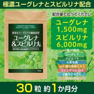 サプリメントガーデン ユーグレナ&スピルリナ粒 約1ヶ月分/30粒 濃いユーグレナ ミドリムシ 1500mg 大麦若葉 酵素 ミネラル サプリ お試しサイズ