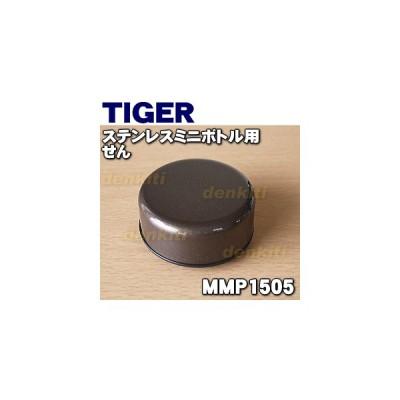 MMP1505 タイガー 魔法瓶 ステンレスミニボトル 用の せん (キャップ) ★ TIGER