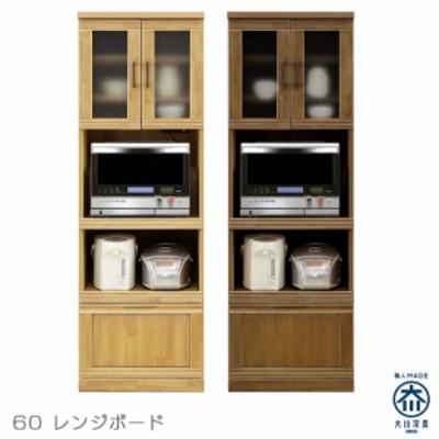 日本製 レンジボード 食器棚 幅60cm 無垢材 モダン シンプル 木製収納 収納 開き戸 オープン 前板 ストライプ デザイン ミストガラス 引