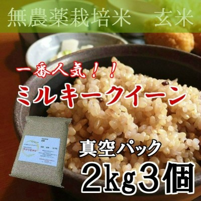 無農薬栽培米・ミルキークイーン・玄米2kg真空パック3個詰|コシヒカリを超える美味しいお米 玄米食に最適