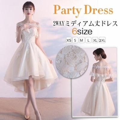 お呼ばれドレス 成人式 卒業式 パーティードレス 披露宴 大人 ドレス ドレス ウェディングドレス 同窓会 結婚式 オフショルダー ドレス