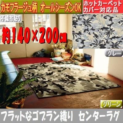 エリアラグ ゴブラン織り 迷彩 カモフラージュ柄 140×200cm 長方形