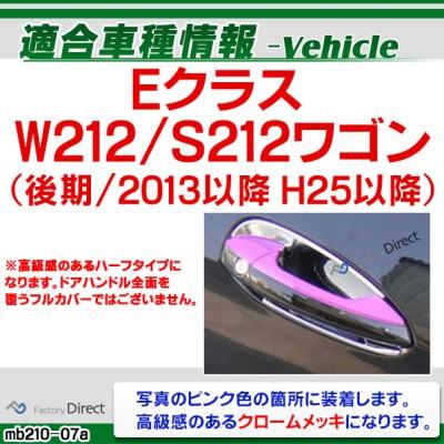 RI-mb210-07(106-05-4D) ドアハンドルアウター 右ハンドル用 Eクラス W212 S212ワゴン(後期 2013以降 H25以降)( カスタム ベンツ パーツ 車 カスタムパーツ アクセサリー カバー ドアハンドル メルセデスベンツ ドレスアップ 車用品 )