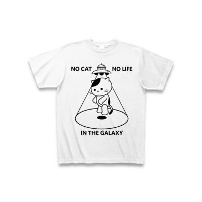 銀河に猫がいない生活なんて Tシャツ(ホワイト)