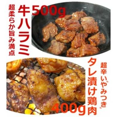 【焼肉 焼き肉】超柔ハラミ500gとプルダッ400gの柔らかやみつきセット 牛ハラミ ハラミ焼肉 たれ漬 プルダック 激辛 バーベキュー BBQ【