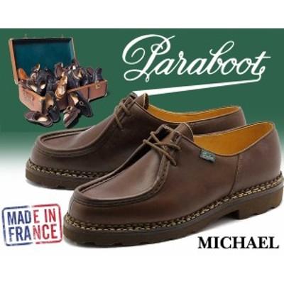 【パラブーツ ミカエル】PARABOOT MICHAEL MARCHE II Made in France MARRON チロリアンシューズ レザー シューズ メンズ
