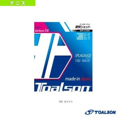 トアルソン テニスストリング(単張)  スプラゲージ 130/SPLAGAUGE 130(7483010)ガット(マルチフィラメント)