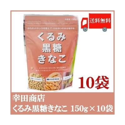 幸田商店 くるみ黒糖きなこ 150g×10袋 送料無料