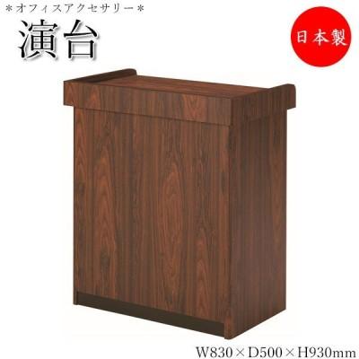 演台 司会者台 講演台 会議テーブル 会議用 幅83cm 奥行50cm 高さ93cm 折り畳み可能 ローズ チーク UT-0360
