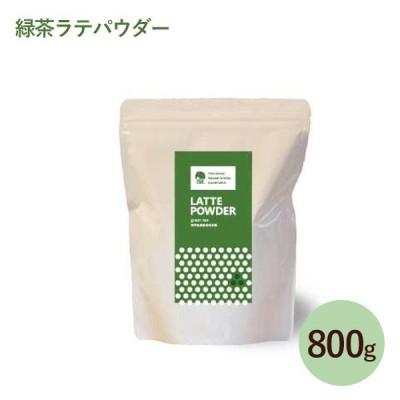 緑茶ラテパウダー 800g イイコカフェ 国産 無添加 粉末飲料 お家カフェ