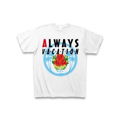 ALWAYS VACATION-バケーションよ、永遠に- Tシャツ(ホワイト)