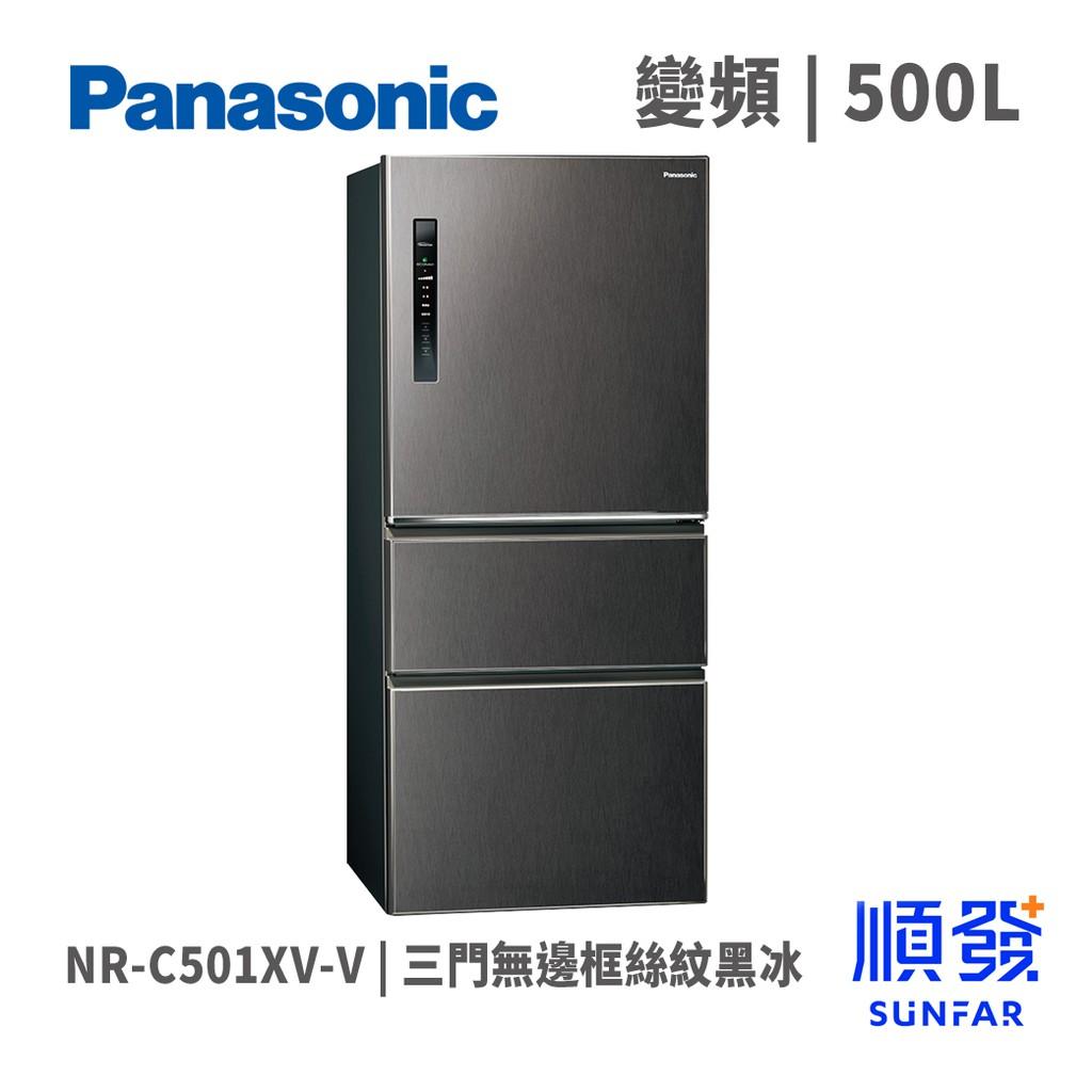 Panasonic 國際牌 NR-C501XV-V 500L 三門冰箱 變頻 無邊框 絲紋黑色