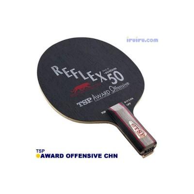 卓球 ラケット TSP(ティーエスピー) アウォード オフェンシブ CHN