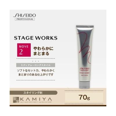 資生堂プロフェッショナル ステージワークス ソフトペースト 70g|shiseido スタイリング剤 チューブ 本体 トライアル お試し メール便対応6個まで