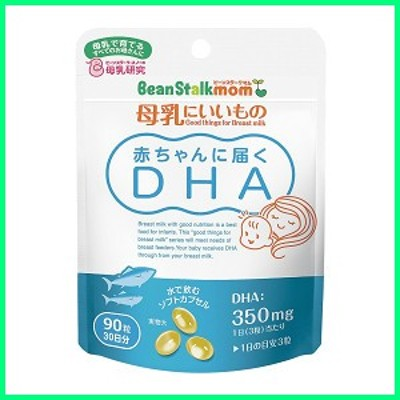 母乳にいいもの 赤ちゃんに届くDHA 90粒(30日分)