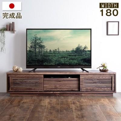 テレビ台 ローボード 完成品 おしゃれ 幅180 180cm 国産 日本製 TV台 北欧 シンプル 収納 リビング 超大型商品