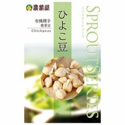 有機種子 発芽豆の種 ひよこ豆 50ml(約75粒)
