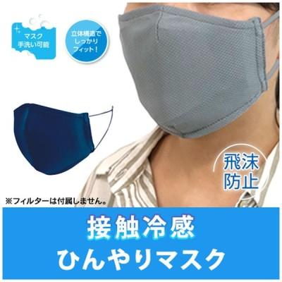 接触冷感ひんやりマスク 10枚セット ※沖縄・離島 送料別途 TR-1117