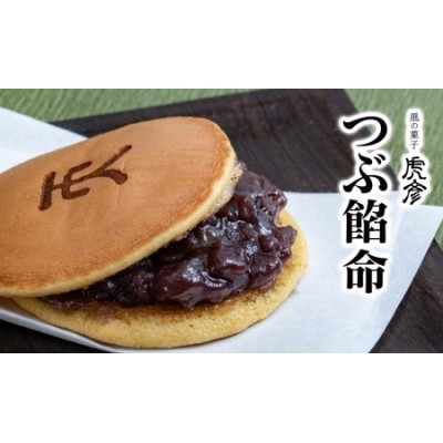 A121 風の菓子 虎彦 つぶ餡命(つぶあんいのち)