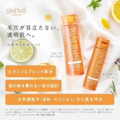 セット skinvill スキンビル スムースローション 化粧水 190ml & モイスチャーミルク 乳液 120ml