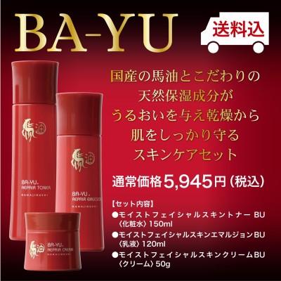 馬油保湿ケアシリーズ 日本産馬油配合のお得な化粧水・乳液・クリームセット