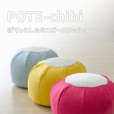 ビーズクッション 日本製 おしゃれ 丸型 POTE-CHIBI スゴビーズ ビーズソファ スツール 日本製 カバー洗濯 ソファー リビング a812