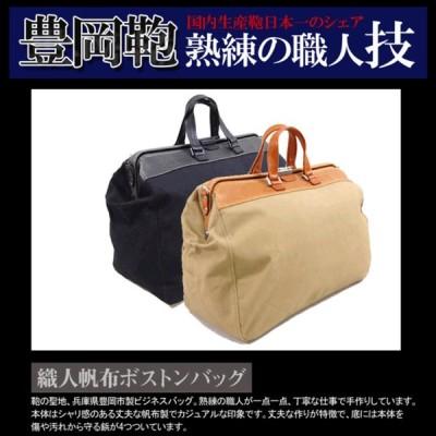 豊岡製鞄(木和田)KW-1560 織人帆布ボストンバッグ 本革付属 旅行 メンズ 男女兼用 キャンバス 国産 2WAY