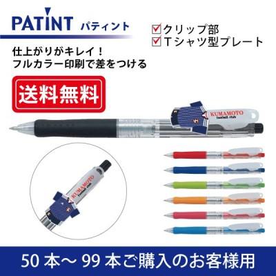 【50本〜99本】フルカラー印刷 油性ボールペン PILOT(パイロット)PATINT パティント 油性ボールペン(0.7mm) クリップ部+Tシャツ型クリッププレート印刷