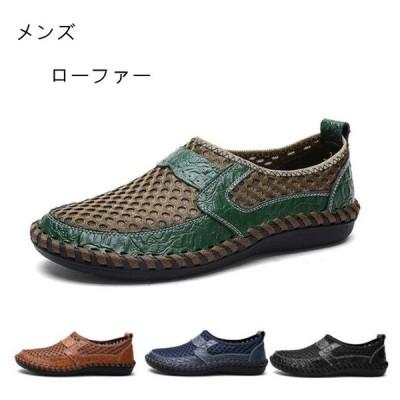 ローファー メンズ ドライビングシューズ スリッポン 紳士靴 ビジネスシューズ 歩きやすい 春 夏