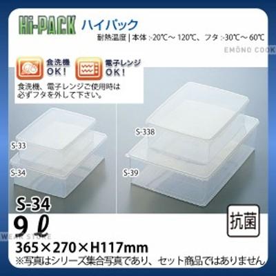 抗菌ハイパック ジャンボ角型 S-34_タッパー 保存容器 プラスチック シール容器 シールストッカー e0116-02-007 _ AB3447