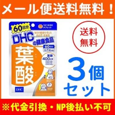 【メール便!送料無料!3個セット】【DHC】葉酸 60日分 60粒×3個