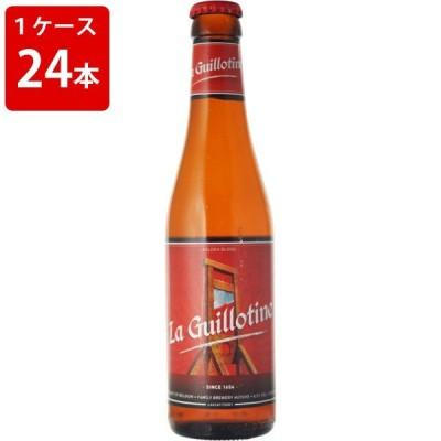 ケース販売 ギロチン ビール 330ml 瓶(1ケース/24本) 海外ビール 輸入ビール