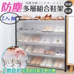 (超值2件組) Mr.J家居生活 防塵多層組合鞋架  5層