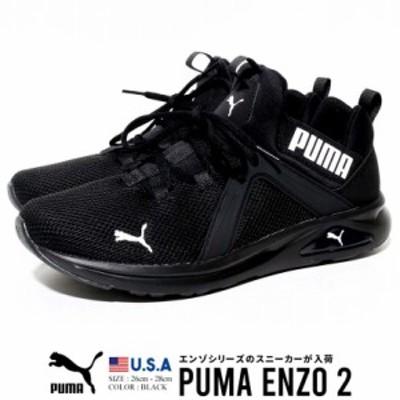 PUMA プーマ スニーカー メンズ ENZO 2 19324901 靴 夏新作