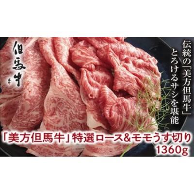 【美方但馬牛】特選ロース&モモうす切り 1,360g