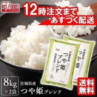 お米 米 16kg つや姫 宮城県産 送料無料 16キロ 白米 安い おいしい こめ ブランド 低温製法米 令和2年度産
