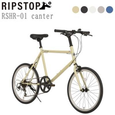 自転車 ミニベロ 軽快車 RIPSTOP リップストップ RSM-01 trot トロット 20インチ 組立必需品 送料無料