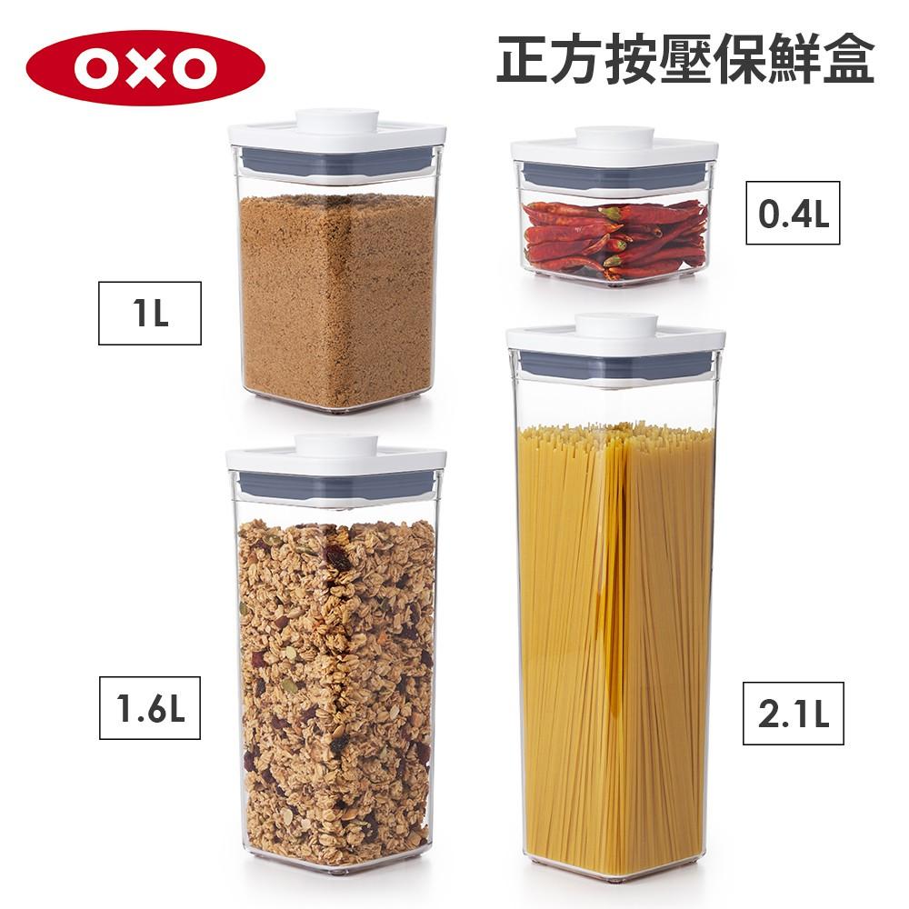 美國OXO POP 正方按壓保鮮盒(0.4L/1.6L/1L/2.1L) 尺寸任選