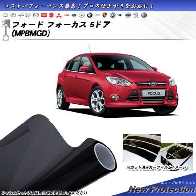 フォード フォーカス 5ドア (MPBMGD) ニュープロテクション カット済みカーフィルム リアセット