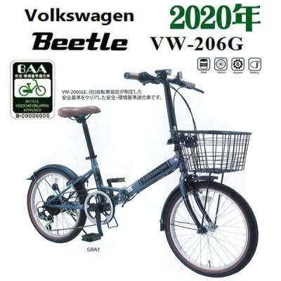 折りたたみ自転車 フォルクスワーゲン Volkswagen 20インチ 6段変速 2020年 VW-206G Beetle カゴ ライト 後輪リング錠付 BAA対応モデル