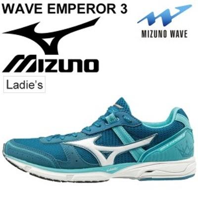 ランニングシューズ レディース ミズノ mizuno ウエーブエンペラー 3 WAVE EMPEROR レーシング マラソン /J1GB1976 【取寄】【返品不可】
