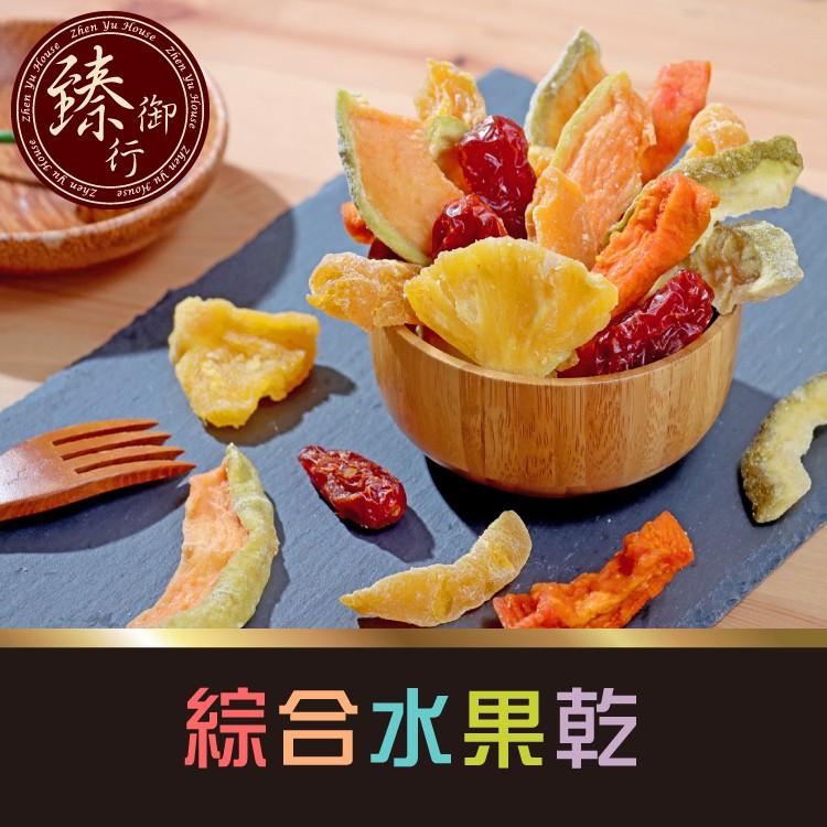 綜合水果乾250g(因水果有生產季節因素,會因季節性調整水果乾種類或比例) 臻御行