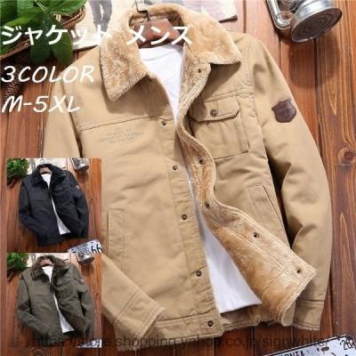 ジャケット メンズ ジャケット N1 ボアブルゾン アウター ブルゾン 防寒着 裏起毛 冬服 秋冬 厚手 アウトドア 40代 50代 60代 冬新作 メンズコート