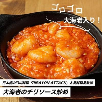 東京 日本橋の四川料理「RIBAYON ATTACK」人長料理長監修 たっぷりのチリソースが入った「大海老のチリソース炒め」お取り寄せ冷凍海老チリ